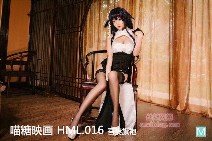 [喵糖映画]HML.016 吾妻旗袍[26+1P/878M]